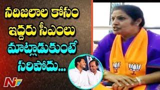 Purandeswari Reacts on YS Jagan, KCR Meeting over Godavari Water Share | NTV