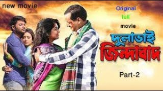 Dulabhai Jindabad Full Movie (Part-2)| Dipjol | Bidya Sinha Mim | Moushumi 2017