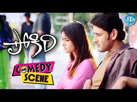 Mahesh Babu Ileana Funny Love Scene -  Pokiri Movie