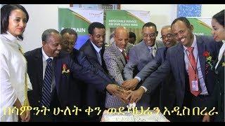 ETHIOPIA - በሳምንት ሁለት ቀን አዲስ በረራ  -  የኢትዮጲያ አየር መንገድ
