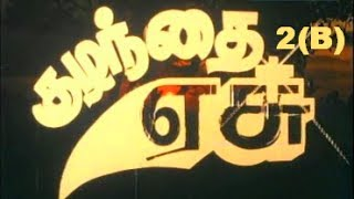 3 - KUZHANDHAI YESU Part-2(B) / 3 -TAMIL CHIRISTIAN MOVIE