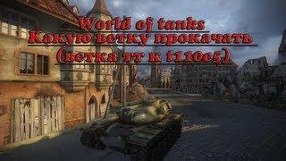 World of Tanks какую ветку качать (Американская ветка ТТ к t110e5)