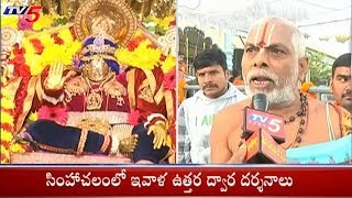 Vaikunta Ekadasi Celebrations In Simhachalam Temple | Visakhapatnam | TV5News