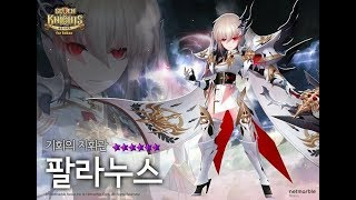 Seven Knights new hero Pallanus the Comander of DK preview skills and more