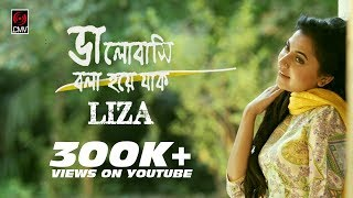 Bhalobashi Bola Hoye Jaak by LIZA | Belal Khan | Official Music Video 2017