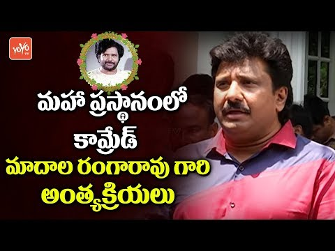 Tollywood Actor Madala Ranga Rao's Funeral In Maha Prasthanam Tomarrow - Madala Ravi | YOYO TV