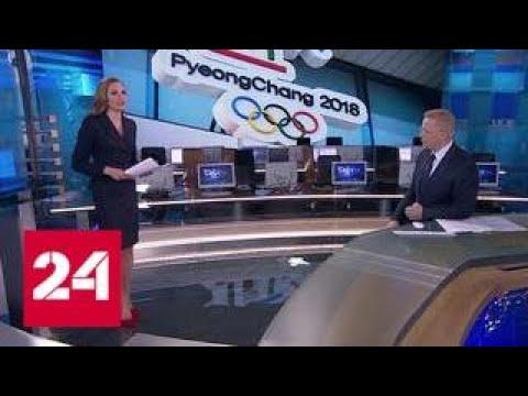 Под олимпийским флагом: Южная Корея призвала россиян приехать на Игры - Россия 24