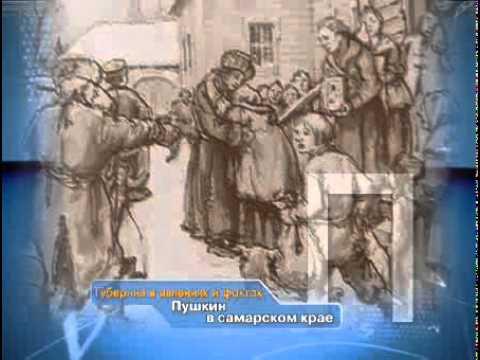 Пушкин в самарском крае