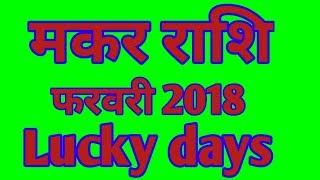 Download video Makar rashi February 2018 lucky days/Capricorn February 2018 lucky days