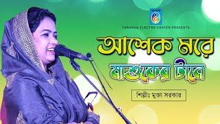 Bangla Baul Murshidi Gaan - Ashek More Mashuker Tane - Mukta Sarkar
