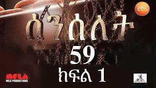 Senselet Drama S03 E59 Part 1  ሰንሰለት ምዕራፍ 3 ክፍል 59 - Part 1