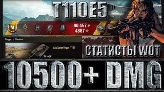 Т110Е5 КАК ИГРАЮТ СТАТИСТЫ НА ЕвроСерве (ЛБЗ ТТ-15 на 260). Степи - лучший бой T110E5 World of Tanks