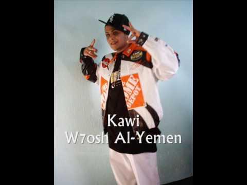 Kawi وحوش اليمن راب عربي كاوي اطفال حليمة بولند