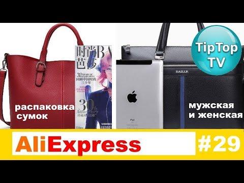 Дешевые сумки на алиэкспресс на русском