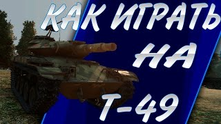 Как играть на Т-49 world of tanks. Обзор танка