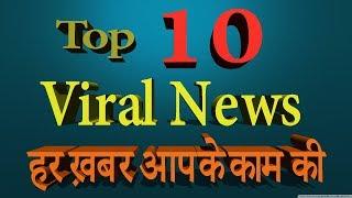 Top 10 Viral News | हर ख़बर आपके काम की | Tech News | Speed News | Breaking News | MobileNews 24.