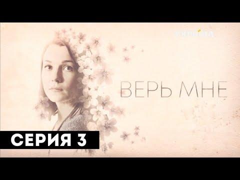 Верь мне (Серия 3)