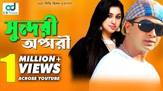 Shunduri Oshuri  Ak Takar Denmohor (2016)   Full HD Video Song   Shakib Khan   CD Vision