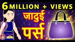 जादुई पर्स || jadui purse || Magical Wallet || Kids fairy tales || Hindi Moral Stories For Kids