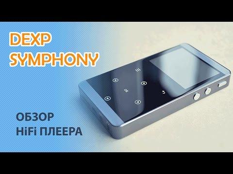 DEXP SYMPHONY | ОБЗОР HIFI ПЛЕЕРА