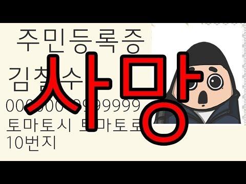 [토스트] 의사양반 내가 죽었다고???|빨간토마토
