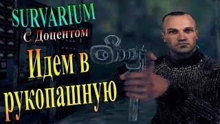 Прохождение игры сурвариум часть 1 видео