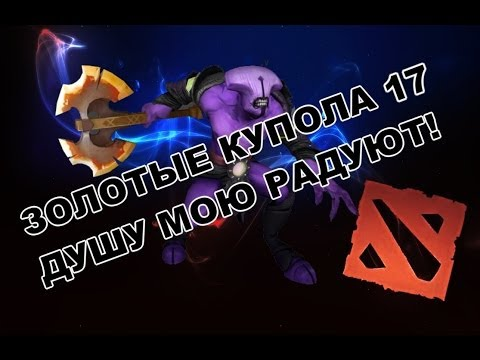 ЗОЛОТЫЕ КУПОЛА 17