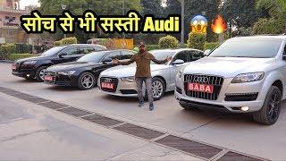 सबसे सस्ती लक्ज़री गाड़िया | Audi A6 , Q7  | Mercedes S350 , E220 , E250 | Bmw | Land Rover