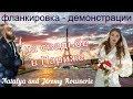 Невеста с шашками Фланкировка от молодых на свадьбе Kopylova Natalya Flankirovka mp3