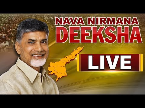 CM Chandrababu's Nava Nirmana Deeksha Live | June 2 | Vijayawada | ABN LIVE