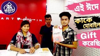 অবশেষে মোবাইল কিনে ফেললাম কিন্তু কিভাবে | Brand new mobile | symphony mobile price in bangladesh