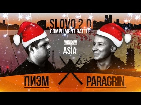 SLOVO 2.0: ПИЭМ vs PARAGRIN (COMPLIMENT BATTLE) | #WTA