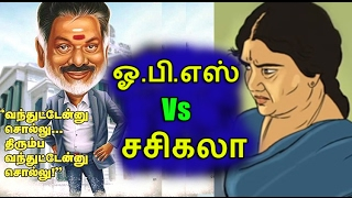 OPS vs Sasikala - Sasikala funny video