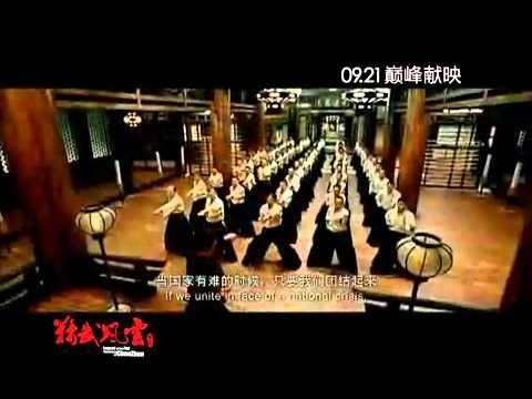 Legend of the First - Return of Chen Zhen - Trailer 2