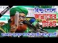 হিন্দু পেল জান্নাতের টিকিট । মাওলানা কামাল হোসাইন আল্ ক্বাদেরী # 01716 760787 । Channel 5