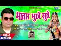 Bhatar Bhukhe Sute   Avdhesh Tiwari   Audio JukeBox   Bhojpuri Hit Song