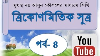 Easy method of learning trigonometric theory in bangla tutorial step by step.Easy system. Part-4.