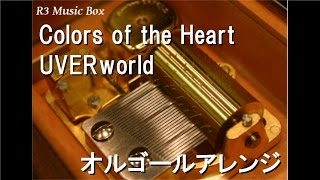 Colors of the Heart/UVERworld【オルゴール】 (アニメ「BLOOD+」OP)