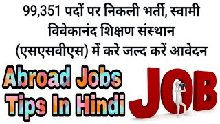 99000+ New Government Vacancy In India, At SSBS Education Filed, With Good Salary, Abroad Jobs Tips