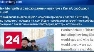 СМИ: глава КНДР прибыл с визитом в Китай - Россия 24