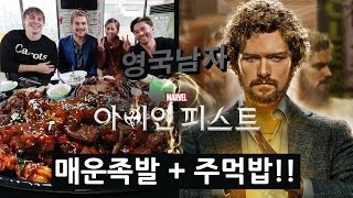 IRONFIST TRIES KOREAN PIGS FEET!!