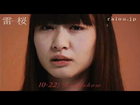 【泣きガール】感動と涙― 映画「雷桜」 りな 篇