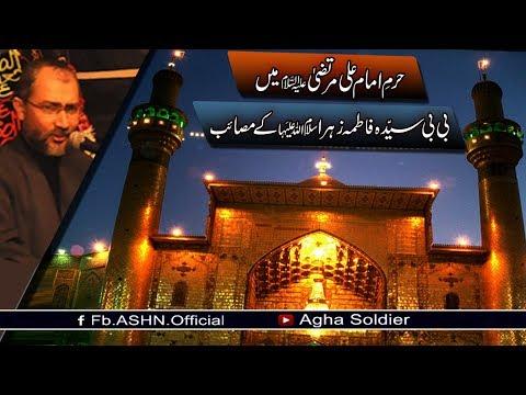 Harum -e- Imam Ali (as) me  bibi Syeda Fatima Zehra (sa) k Masaib