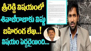 Manchu Vishnu Fires On MAA Association Over Sri Reddy Issue | Manchu Vishnu | TTM