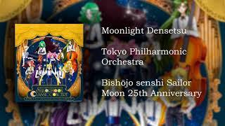 Moonlight Densetsu