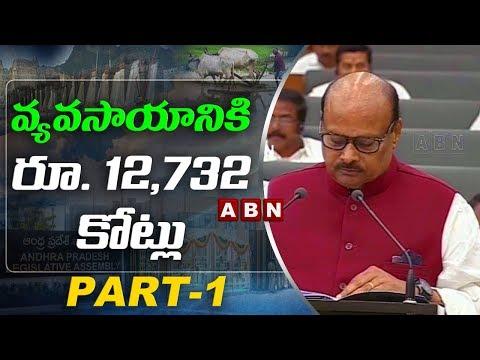AP Finance Minister Yanamala Ramakrishnudu Presents Vote on Account budget in Assembly | Part 1