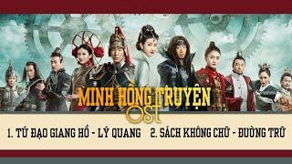 [Playlist] Nhạc Phim Minh Hồng Truyện - 鸣鸿传 OST