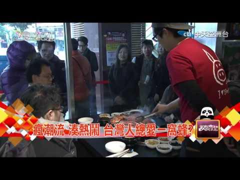 雙城記-20150308 瘋潮流 湊熱鬧 台灣人總愛一窩蜂