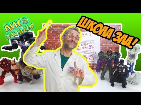 ДОКТОР ЗЛЮ и ШКОЛА ЗЛА! Часть 8: урок злой музыки - муЗЛЮка!