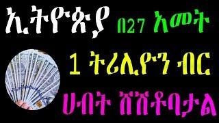 Ethiopia : ኢትዮጵያ በ27 አመት 1 ትሪሊዮን ብር  ሀብት ሸሽቶባታል